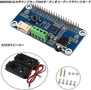 WM8960 Raspberry Piオーディオサウンドカード拡張ボード Pi Hat ステレオエンコーディング/デコード機能 Hi-Fi再生/録画 スピーカーを直接駆動 音楽I2C I2Sインターフェース Raspberry Pi Zero/Zero W/Zero WH/ 2B/ 3B/ 3B+に適用