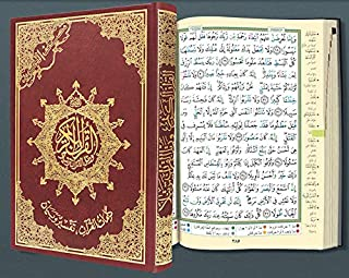 Tajweed Qur'an (Whole Qur'an Large Size) 7 X 9 Inches Arabic Hardcover