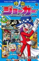 怪盗ジョーカー (10) (てんとう虫コロコロコミックス)