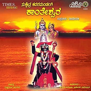 Sukshetra Kadaramandalagi Kantheshwara Suprabhata - Namavali