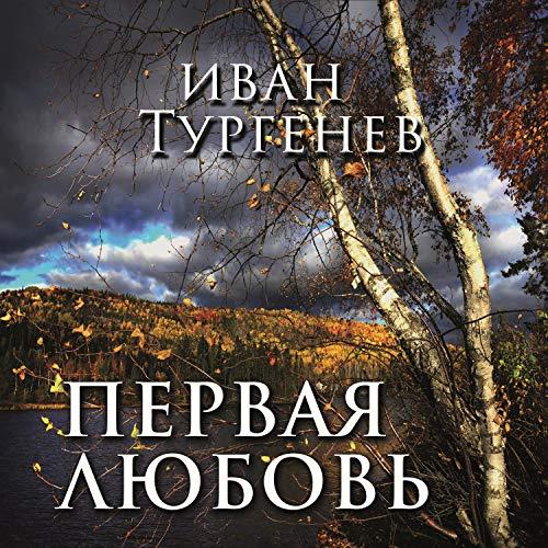 Первая любовь [First Love] cover art