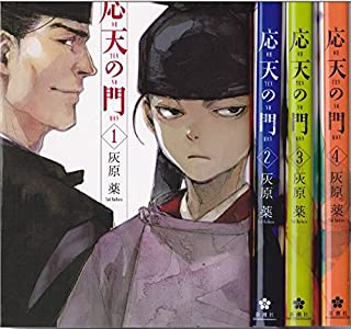 応天の門 コミック 1-4巻セット (BUNCH COMICS)