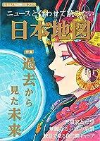 なるほど知図帳 日本 2019