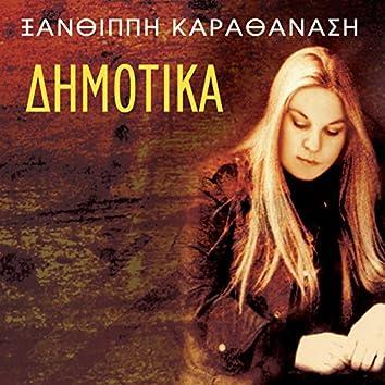 Dimotika (Greek Traditional Folk Songs)
