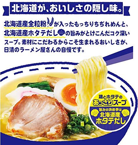 マツコの知らない世界の袋麺 インスタントラーメン紹介 3