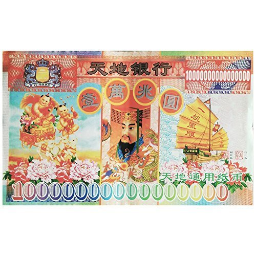 ValuedTrade 60Pcs Joss Paper Hell Bank Note $10,000,000,000,000,000 17.2 Inches x 10.6 Inches Assorted