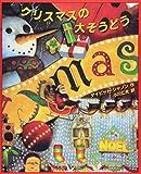 クリスマスの大そうどう (児童図書館・絵本の部屋)