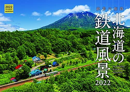 カレンダー 北海道の鉄道風景2022