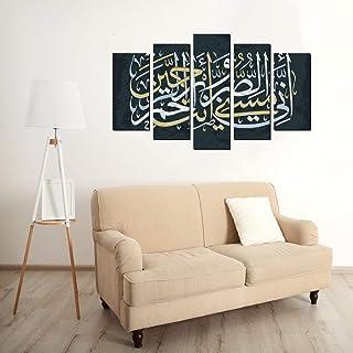 لوحه جداريه إسلاميه مقسمه خمسة قطع - اني مسني الضر و أنت أرحم الراحمين، أخضر ، ملصق، 100x60 سم