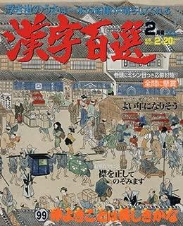 漢字百選 2016年 02 月号 [雑誌]