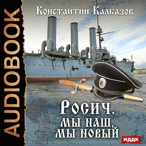 Couverture de Roisch III [Russian Edition]