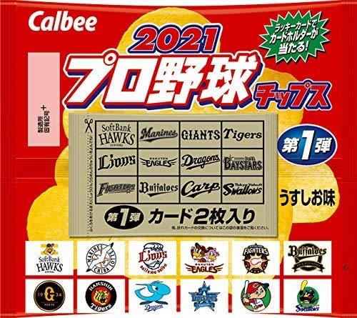 カルビー 2021 プロ野球チップス 第1弾 24袋×2箱