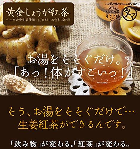 タマチャンショップ『黄金しょうが紅茶』