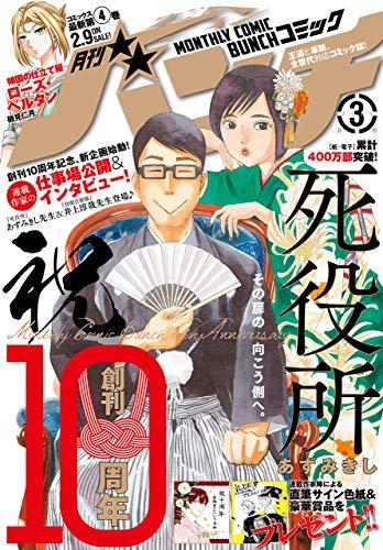 [画像:月刊コミックバンチ 2021年3月号 [雑誌] (バンチコミックス)]