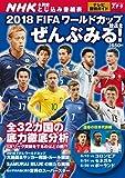 2018FIFAワールドカップ放送をぜんぶみる! (NHKウイークリーステラ臨時増刊7月9日号)