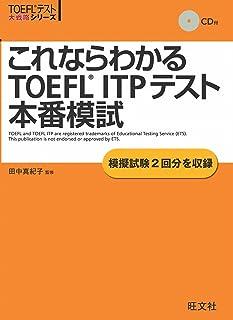 これならわかるTOEFL ITPテスト本番模試 (TOEFL(R)大戦略)