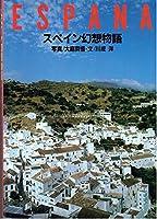 スペイン幻想物語