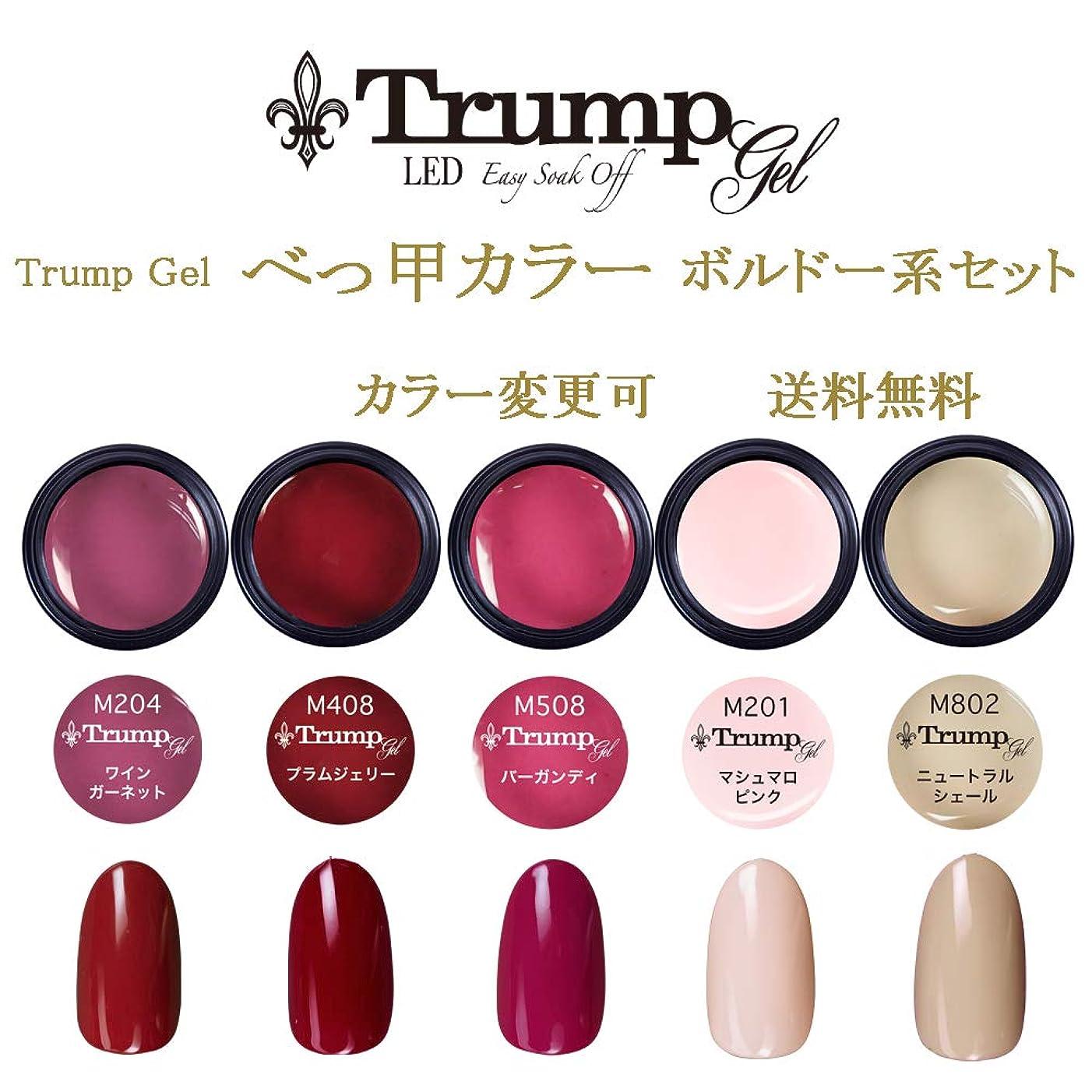舌なブルーム深い【送料無料】日本製 Trump gel トランプジェル べっ甲カラー ボルドー系 選べる カラージェル 5個セット べっ甲ネイル ボルドー ブラウン ホワイト ラメ カラー