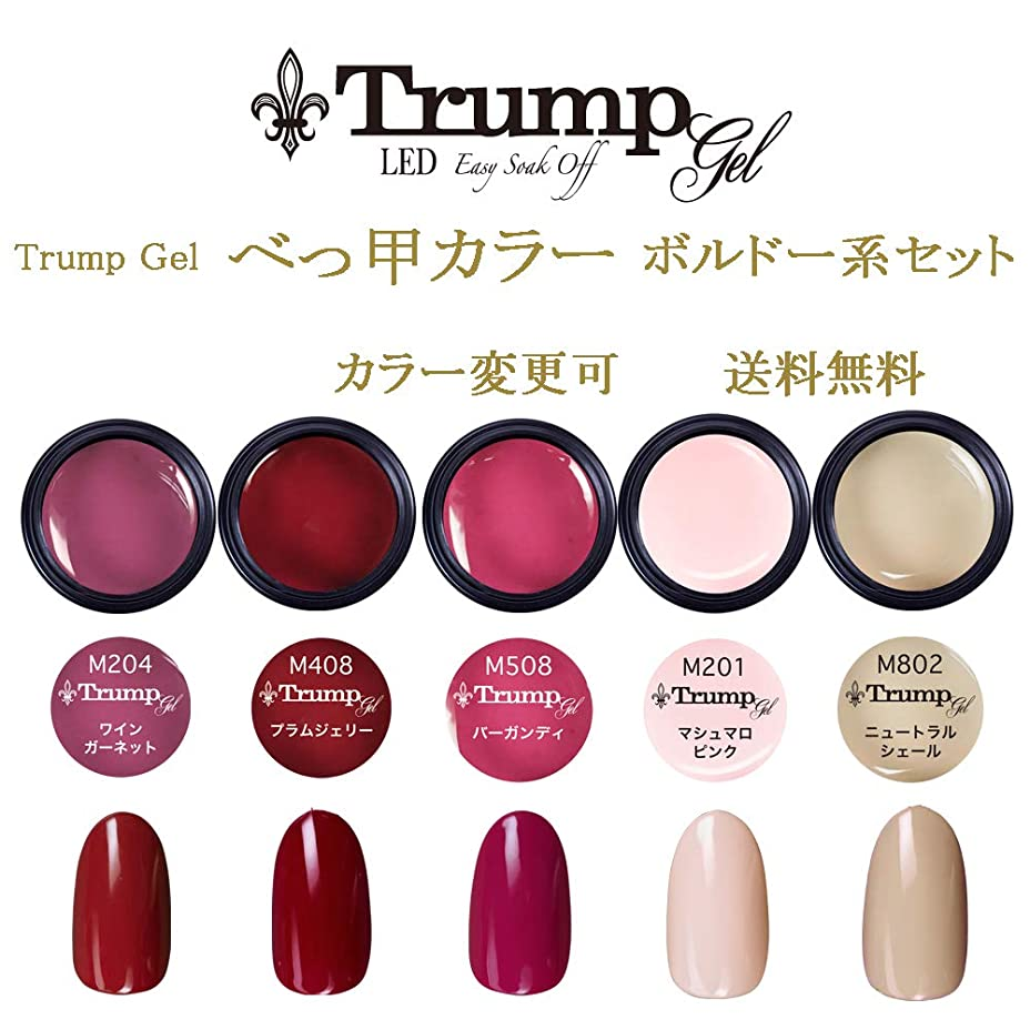 ゆるい枕不調和【送料無料】日本製 Trump gel トランプジェル べっ甲カラー ボルドー系 選べる カラージェル 5個セット べっ甲ネイル ボルドー ブラウン ホワイト ラメ カラー