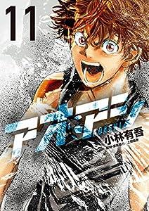 アオアシ(11) (ビッグコミックス)