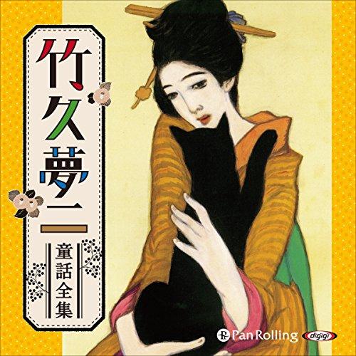 竹久夢二童話全集 オーディオブック