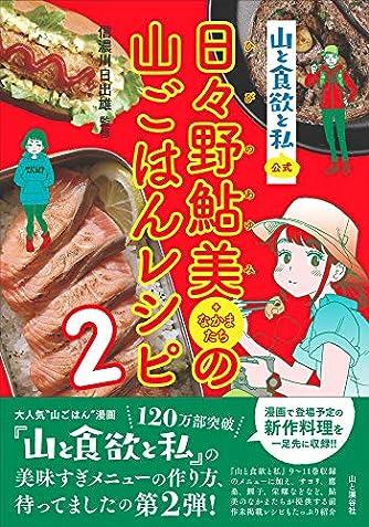 『山と食欲と私』公式 日々野鮎美(+なかまたち)の山ごはんレシピ2