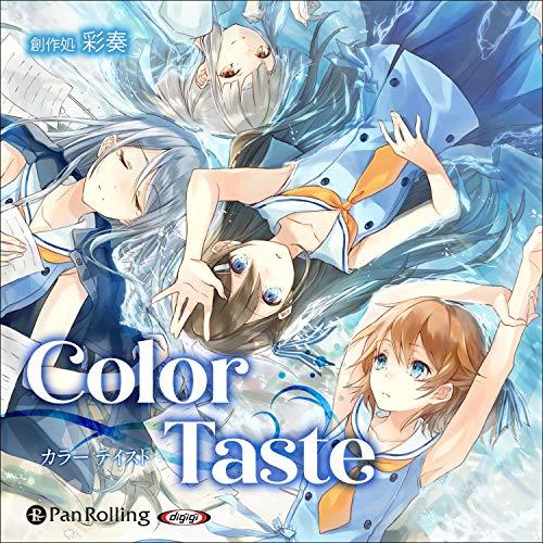 Diseño de la portada del título カラーテイスト