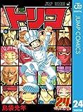 トリコ モノクロ版 24 (ジャンプコミックスDIGITAL)