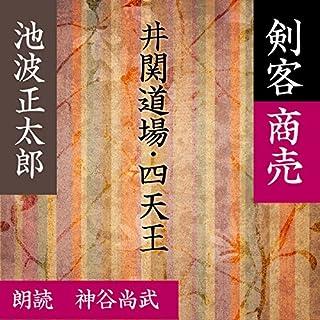 『井関道場・四天王 (剣客商売より)』のカバーアート