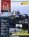 日本の城 改訂版 13号  松山城   分冊百科