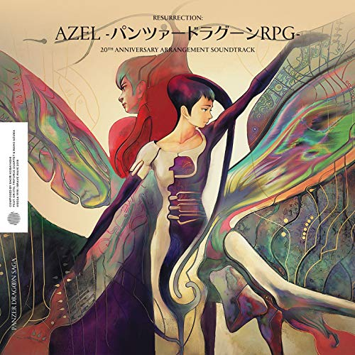 Resurrection: AZEL-パンツァードラグーンRPG- (20th Anniversary Arrangement) - 小林早織