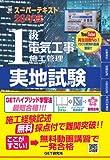 スーパーテキスト1級電気工事施工管理 実地試験〈26年度〉