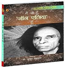 Mein Jo Hoon, 'Jon Elia' Hoon (1) (Hindi Edition)