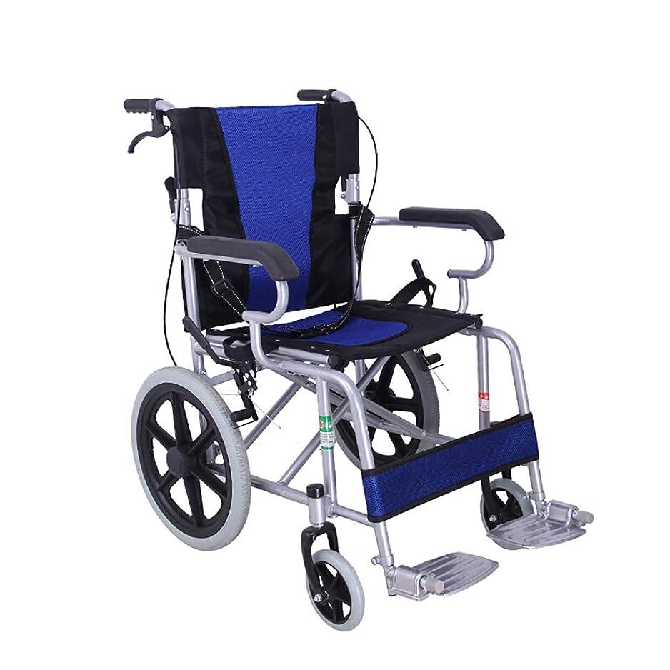 精査スペース敬意を表してHTDZDX 車椅子ポータブルトラベルチェアライトトランスポート折りたたみ車椅子アルミ穿刺衝突簡単キャリングカート