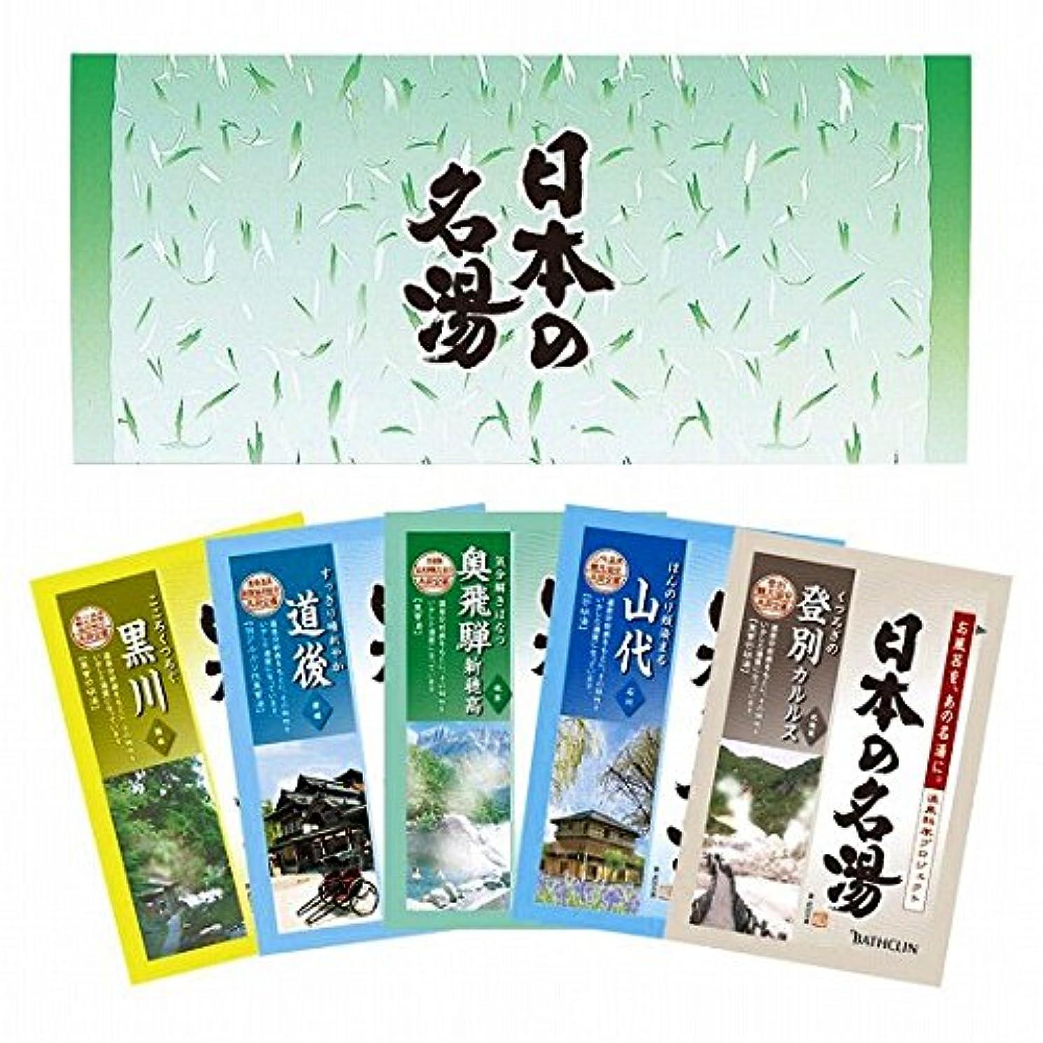 文芸ベジタリアン温帯nobrand 日本の名湯5包セット(OT-3D)