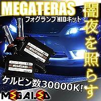 MEGATERAS H8フォグランプHIDキット30000kタント カスタム L375S系 L385S系 後期 対応【メガLED】