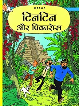 Tintin Aur Pikaros : Tintin in Hindi by [Herge]