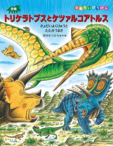 恐竜トリケラトプスとケツァルコアトルス (恐竜だいぼうけん)