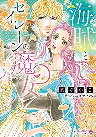 海賊とセイレーンの魔女 (エメラルドコミックス/ハーモニィコミックス)