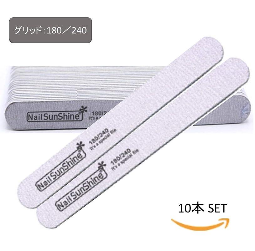 カフェ崖ソフィーBEATON JAPAN 爪やすり ネイルファイル エメリーボード アクリルファイル 100/150 180/240 240/320 10本セット ジェルオフ (180/240)