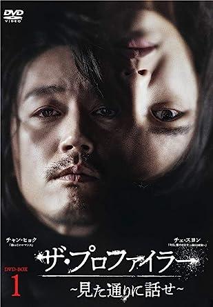 [DVD]ザ・プロファイラー~見た通りに話せ~ DVD-BOX1
