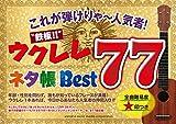 """これが弾けりゃ〜人気者! """"鉄板!!""""ウクレレネタ帳Best77"""