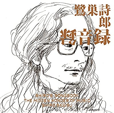 Amazon.co.jp: ヴァリアス : SHIRO'S SONGBOOK 録音録 The Hidden Wonder of Music