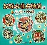 妖怪の日本地図〈6〉九州・沖縄