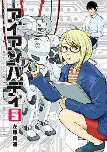 アイアンバディ(3) (モーニングコミックス)