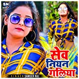 Sev Niyan Galiya (Bhojpuri)
