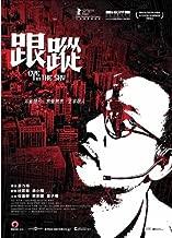 Eye in the Sky Movie Poster (27 x 40 Inches - 69cm x 102cm) (2007) Hong Kong Style B -(Ya'ackov Ayali)(Ania Bukstein)(Tal Grushka)(Rivka Michaeli)(Keren Mor)(Menashe Noy)