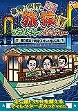 東野・岡村の旅猿17 プライベートでごめんなさい… 再び都内で納涼スポット巡りの旅 プレミアム完全版