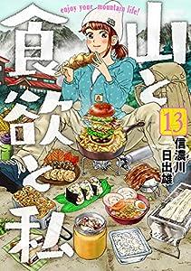 山と食欲と私 13巻: バンチコミックス