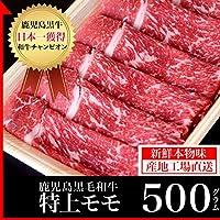 鹿児島黒毛和牛 特上モモスライス 500g 高級 パーティー 誕生日 結婚記念 記念(kagoshimabeef)